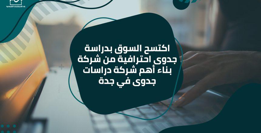 أهم شركة دراسات جدوى في جدة