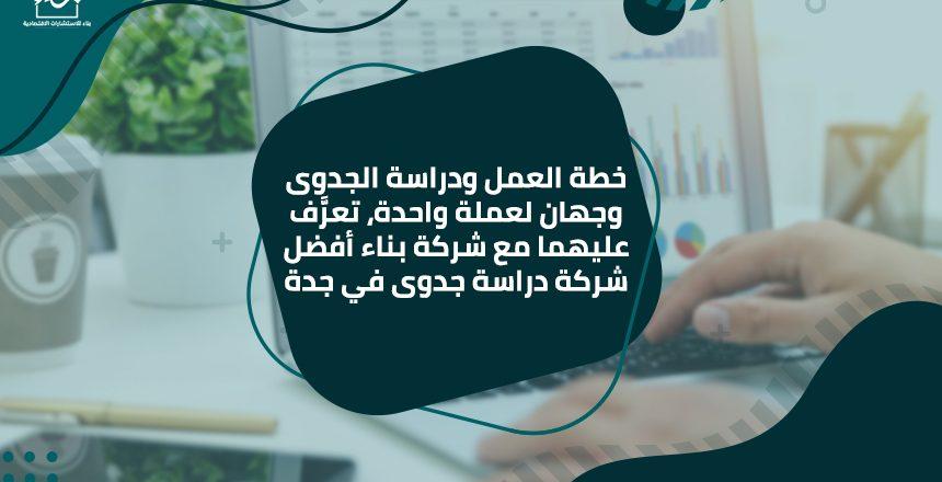 خطة العمل ودراسة الجدوى وجهان لعملة واحدة، تعرَّف عليهما مع شركة بناء أفضل شركة دراسة جدوى في جدة