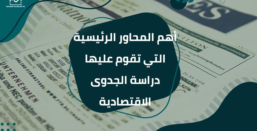 أهم المحاور الرئيسية التي تقوم عليها دراسة الجدوى الاقتصادية