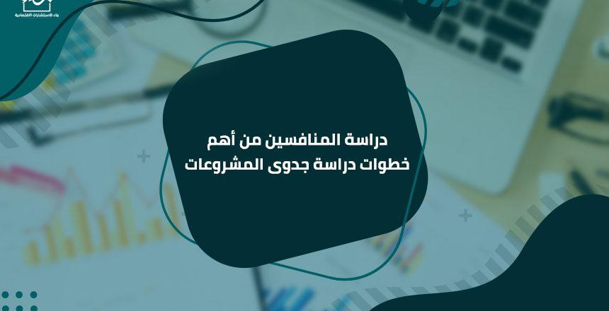 أفضل شركة دراسات جدوى في قطر