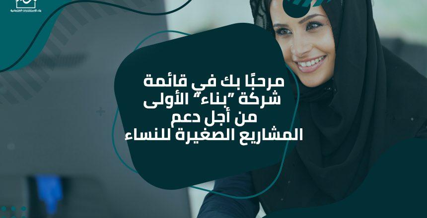 مرحبًا بك في قائمة شركة بناء الأولى من أجل دعم المشاريع الصغيرة للنساء