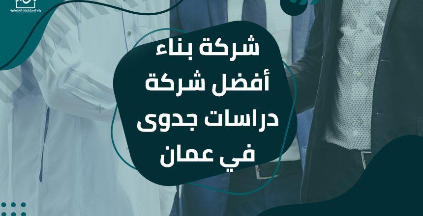 أفضل شركة دراسات جدوى في عمان