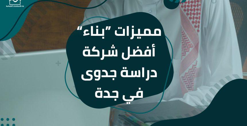مميزات بناء أفضل شركة دراسة جدوى في جدة