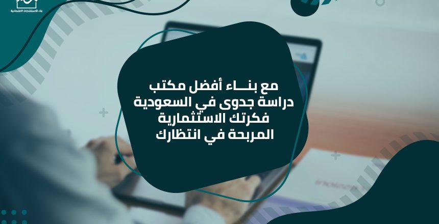 مع بناء أفضل مكتب دراسة جدوى في السعودية فكرتك الاستثمارية المربحة في انتظارك