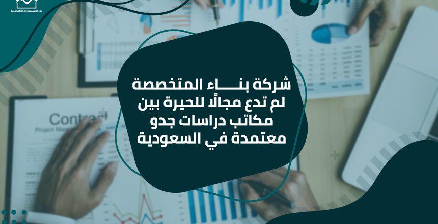 شركة بناء المتخصصة لم تدع مجالًا للحيرة بين مكاتب دراسات جدوى معتمدة في السعودية