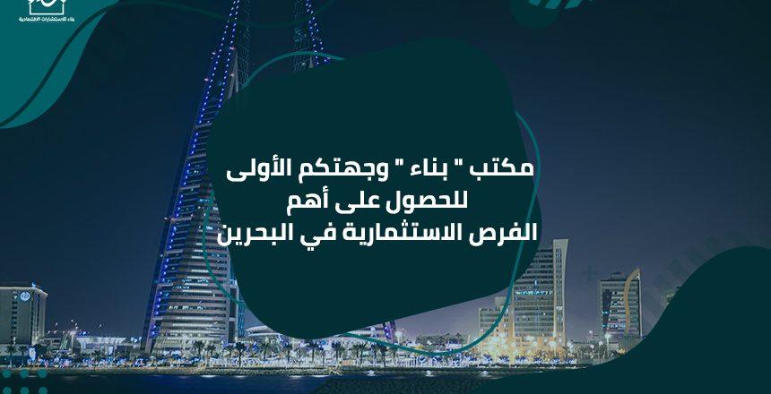 مكتب بناء وجهتكم الأولى للحصول على أهم الفرص الاستثمارية في البحرين