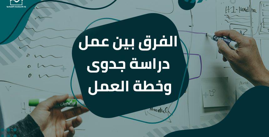 الفرق بين عمل دراسة جدوى وخطة العمل