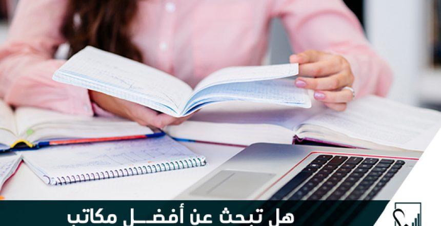 هل تبحث عن أفضل مكاتب دراسات الجدوى في الخليج؟