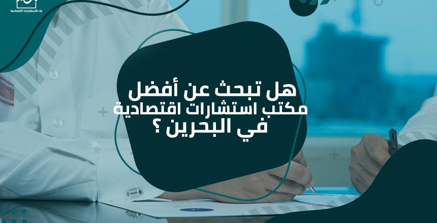 هل تبحث عن أفضل مكتب استشارات اقتصادية في البحرين ؟