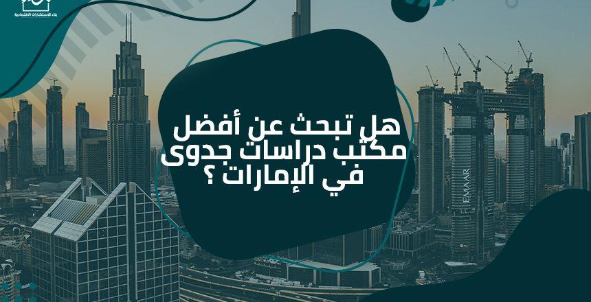 هل تبحث عن أفضل مكتب دراسات جدوى في الإمارات ؟