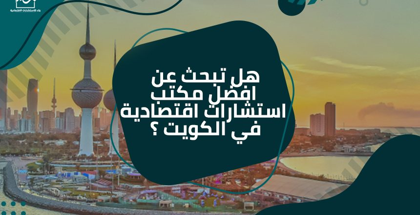 مكتب استشارات اقتصادية في الكويت