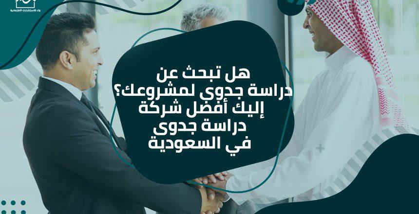 هل تبحث عن دراسة جدوى لمشروعك؟ إليك أفضل شركة دراسة جدوى في السعودية