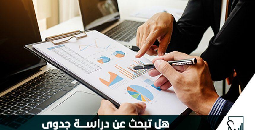 هل تبحث عن دراسة جدوى مشروعات صغيرة في قطر ؟