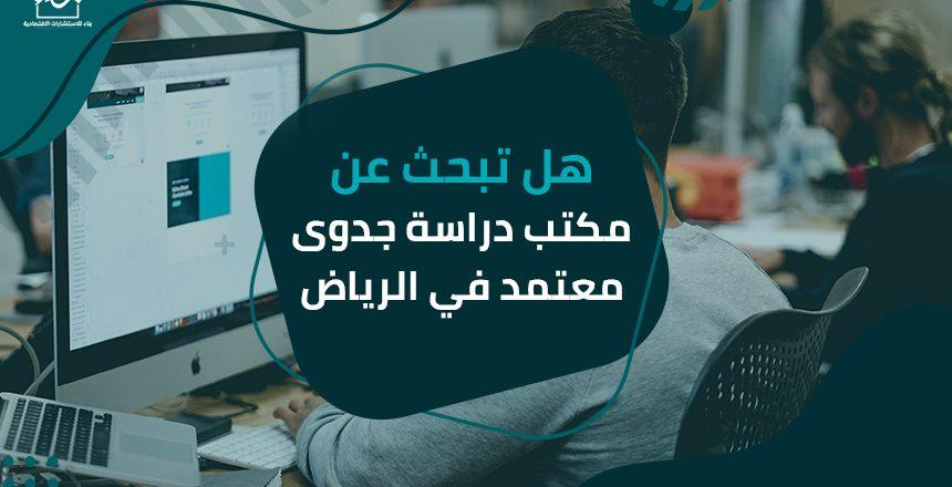 هل تبحث عن مكتب دراسة جدوى معتمد في الرياض