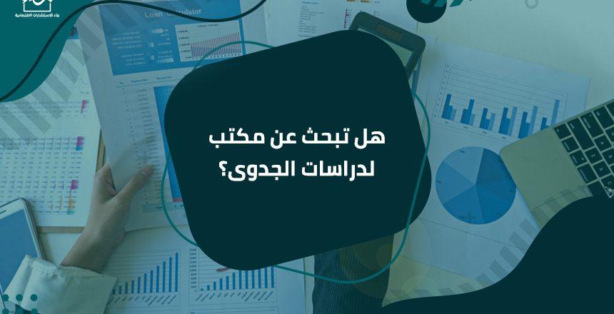 أفضل مكتب لدراسات الجدوى في السعودية