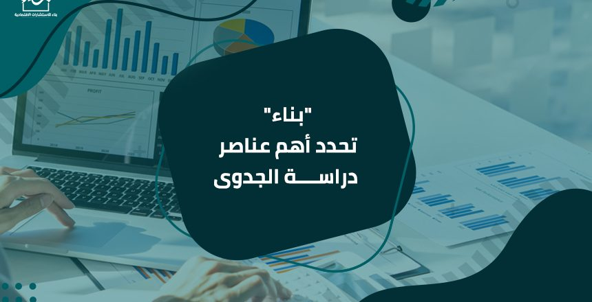 أفضل شركة دراسة جدوى في قطر