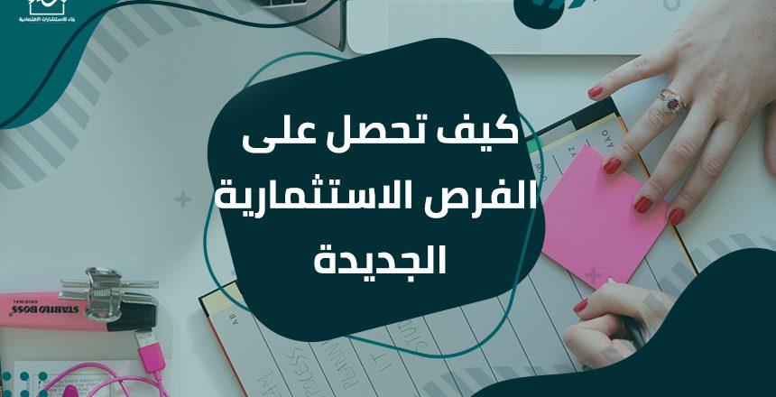 كيف تحصل على الفرص الاستثمارية الجديدة من خلال أفضل شركة دراسات جدوى في عُمان
