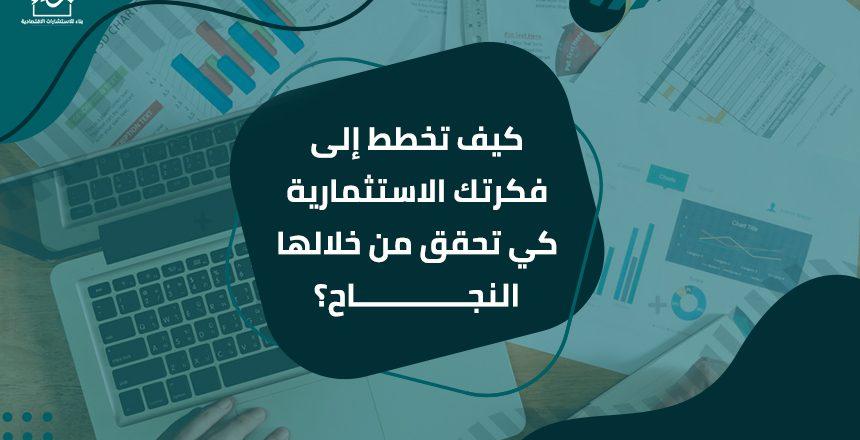أفضل مكاتب دراسة الجدوى في السعودية
