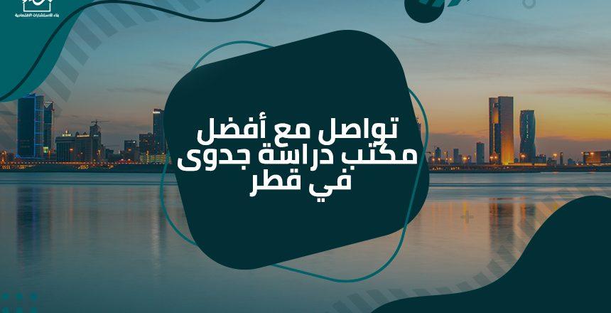كيف تساعدك أفضل شركة دراسة جدوى في قطر لتحقيق ما تصبو إليه؟