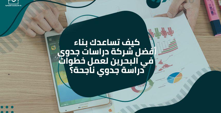 كيف تساعدك بناء أفضل شركة دراسات جدوى في البحرين لعمل خطوات دراسة جدوي ناجحة؟