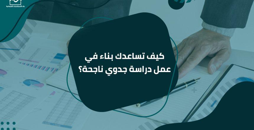 أفضل شركة دراسات جدوى في البحرين