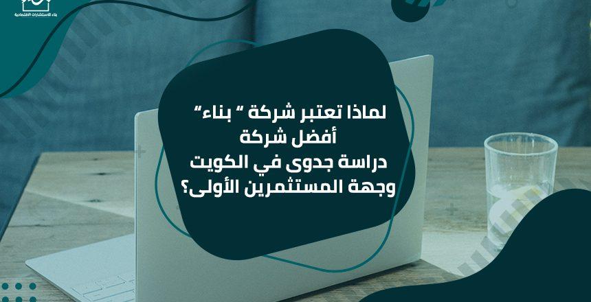 لماذا تعتبر شركة بناء أفضل شركة دراسة جدوى في الكويت وجهة المستثمرين الأولى؟