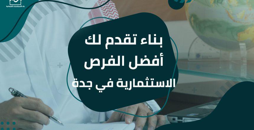 بناء تقدم لك أفضل الفرص الاستثمارية في جدة