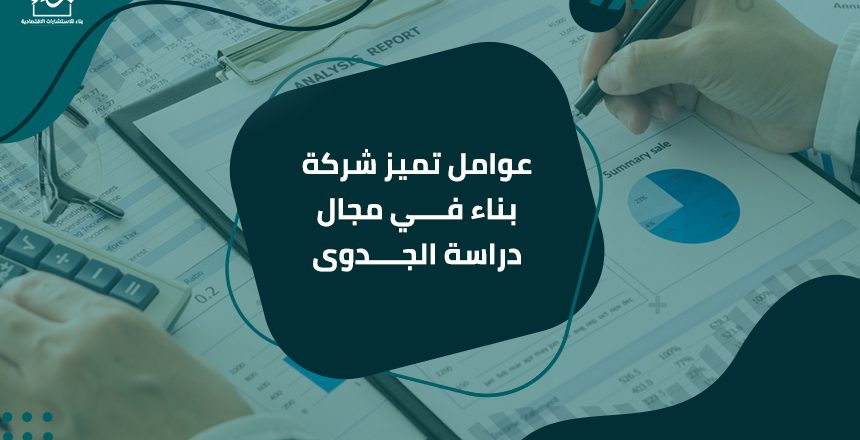 أفضل شركة دراسة جدوى في السعودية