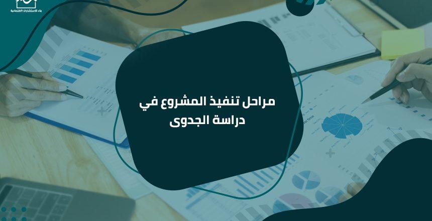 أهم شركات دراسة جدوى في جدة