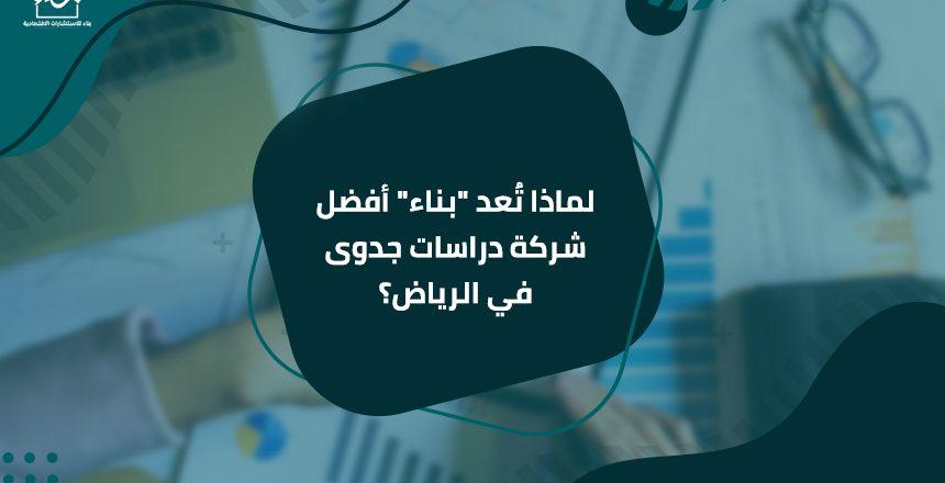 أفضل شركة دراسات جدوى في الرياض