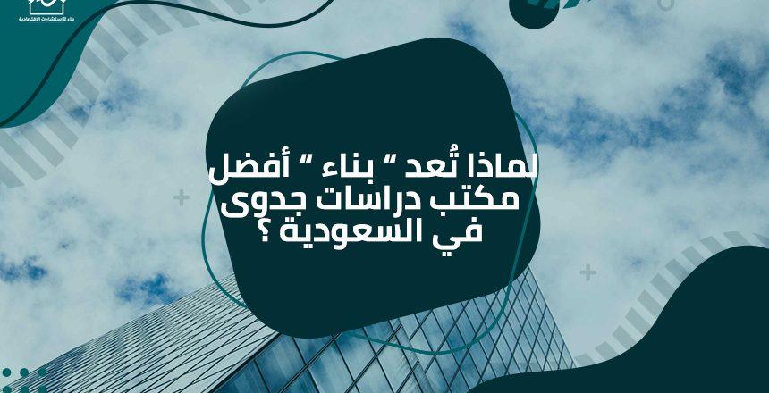 لماذا تُعد بناء أفضل مكتب دراسات جدوى في السعودية ؟