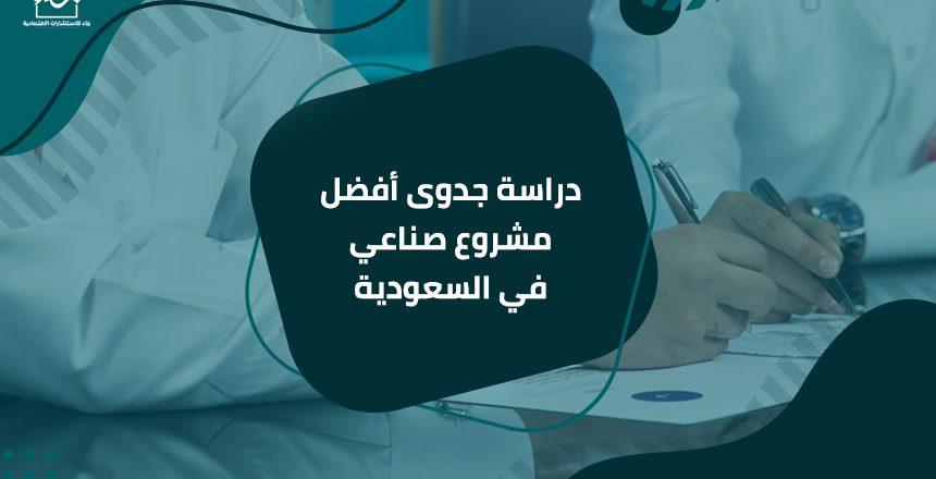 مشروع صناعي في السعودية