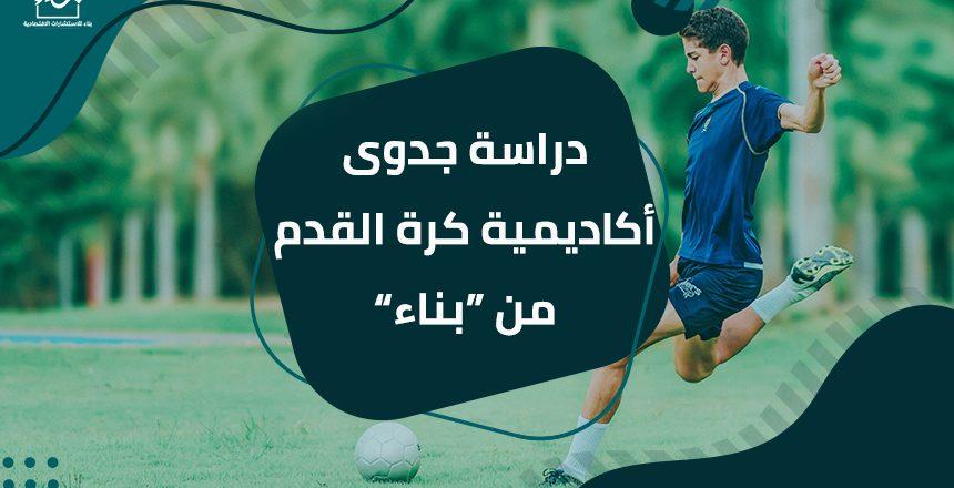 دراسة جدوى أكاديمية كرة القدم من