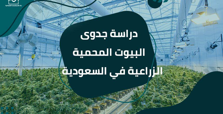 دراسة جدوى البيوت المحمية الزراعية في السعودية