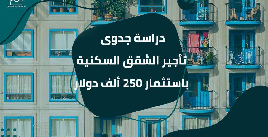 دراسة جدوى تأجير الشقق السكنية باستثمار 250 ألف دولار