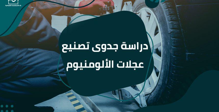 دراسة جدوى تصنيع عجلات الألومنيوم