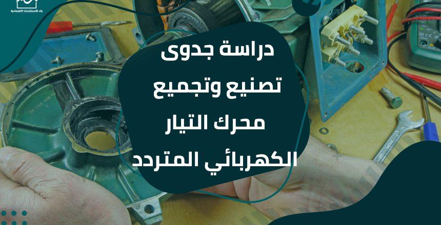دراسة جدوى تصنيع وتجميع محرك التيار الكهربائي المتردد
