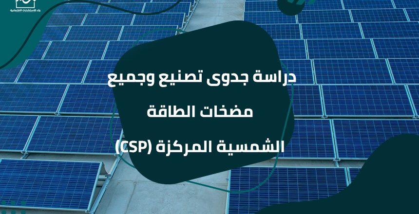 دراسة جدوى تصنيع وجميع مضخات الطاقة الشمسية المركزة (CSP)