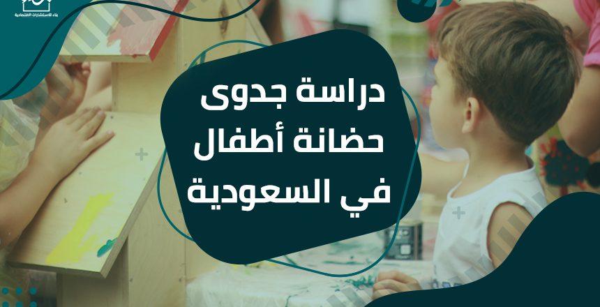 دراسة جدوى حضانة أطفال في السعودية