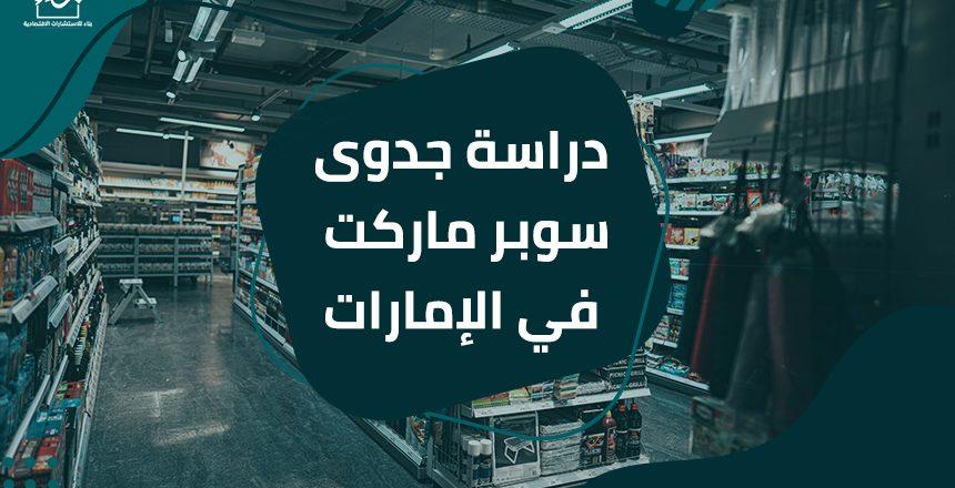 دراسة جدوى سوبر ماركت في الإمارات