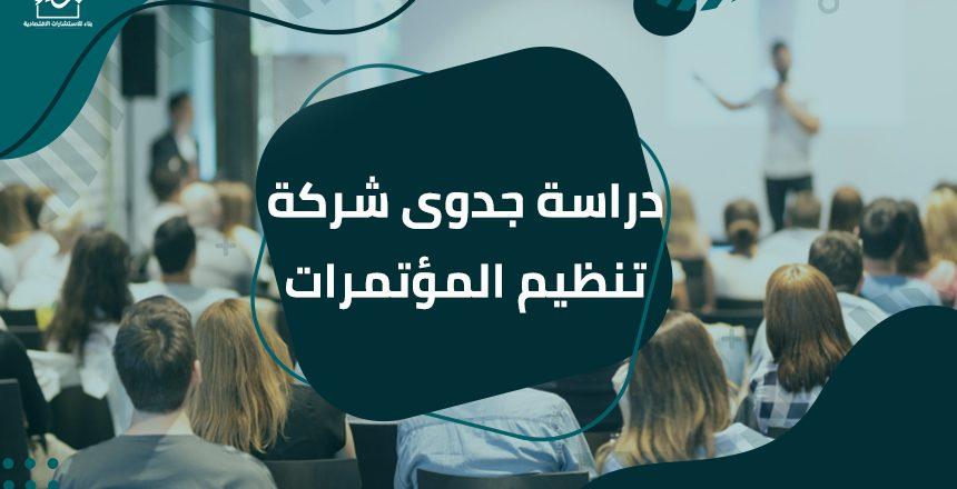 دراسة جدوى شركة تنظيم المؤتمرات