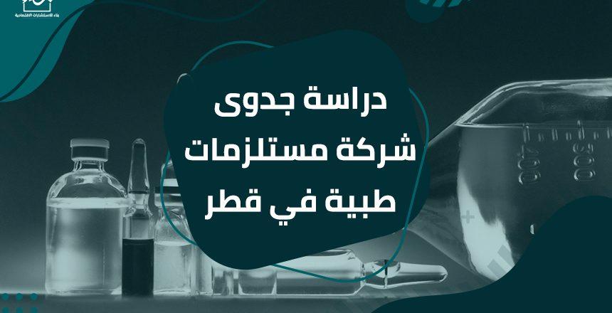دراسة جدوى شركة مستلزمات طبية في قطر
