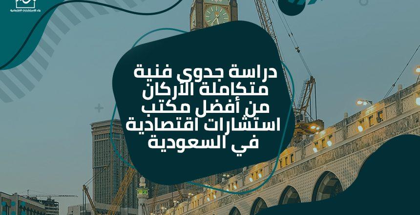 دراسة جدوى فنية متكاملة الأركان من أفضل مكتب استشارات اقتصادية في السعودية