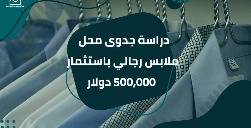 دراسة جدوى محل ملابس رجالي باستثمار 500,000 دولار