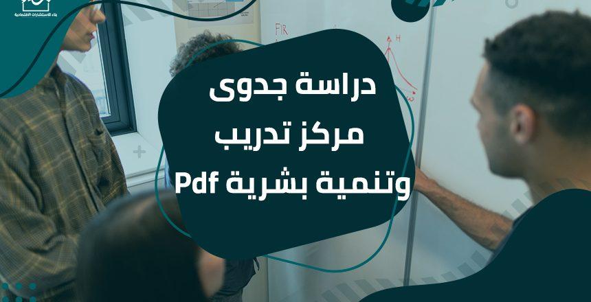 دراسة جدوى مركز تدريب وتنمية بشرية Pdf
