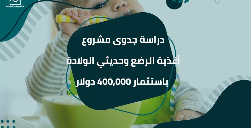 دراسة جدوى مشروع أغذية الرضع وحديثي الولادة باستثمار 400,000 دولار