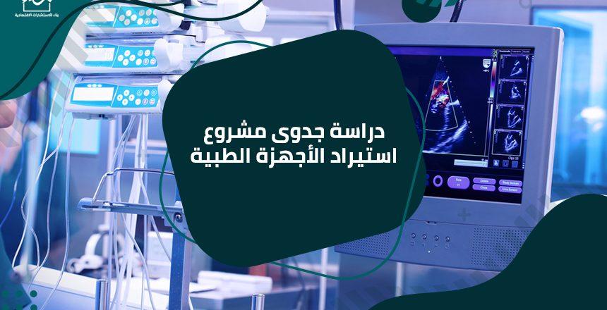 دراسة جدوى مشروع استيراد الأجهزة الطبية