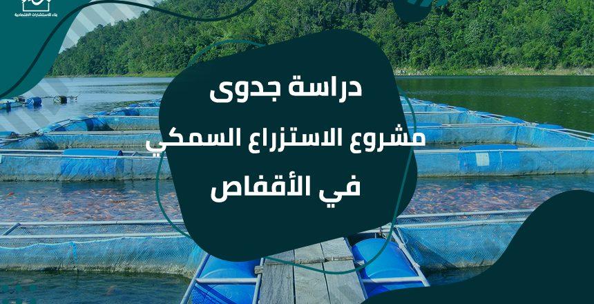 دراسة جدوى مشروع الاستزراع السمكي في الأقفاص
