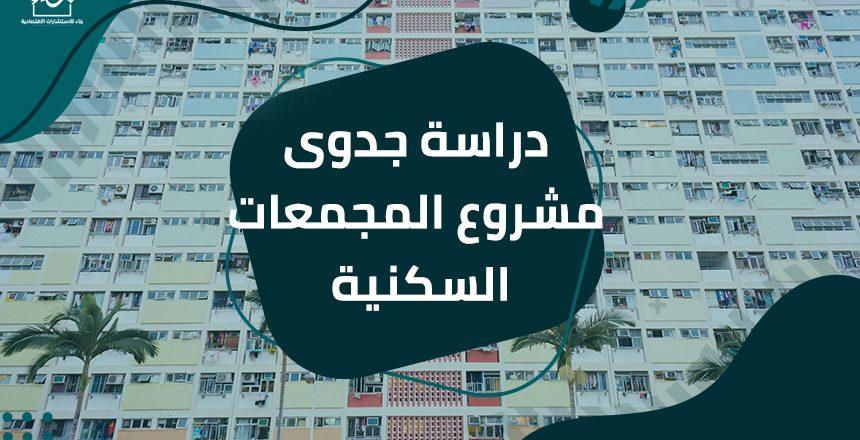 دراسة جدوى مشروع المجمعات السكنية (مشروع وحدات سكنية)