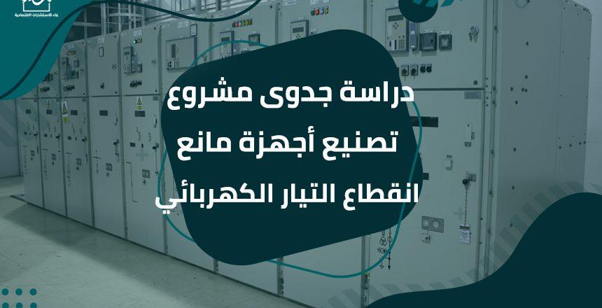 تصنيع أجهزة مانع انقطاع التيار الكهربائي